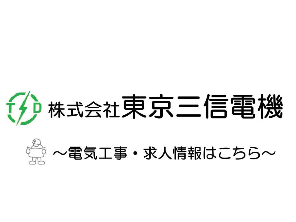 東京三信電機